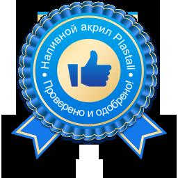 Купить акрил Пластол в Харькове