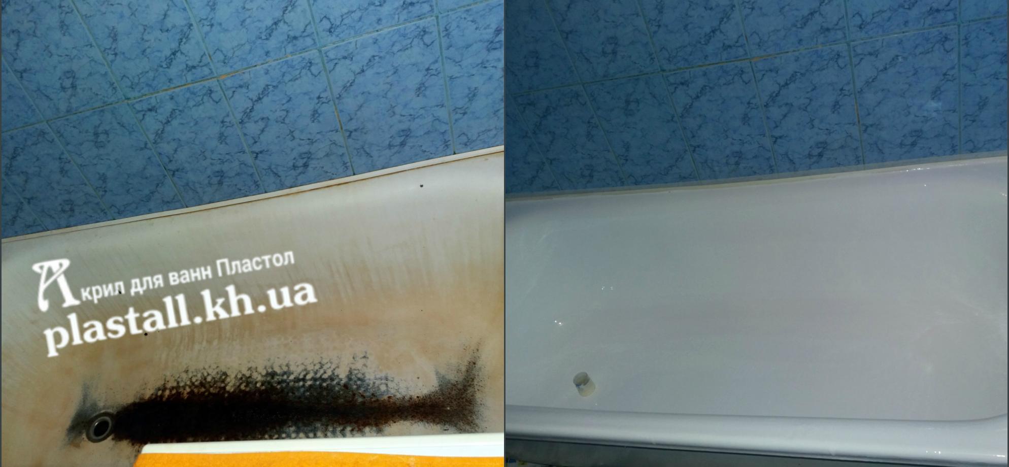 Реставрация ванны в Харькове