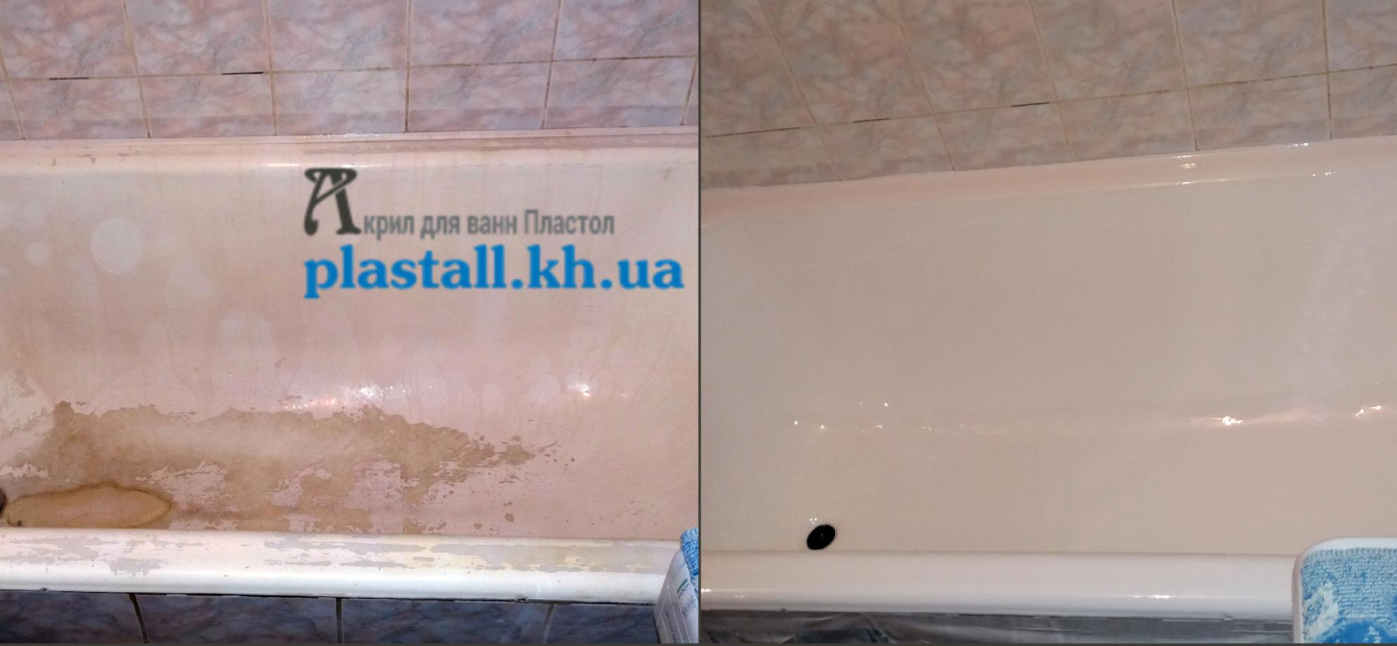 Реставрация ванны Балаклея