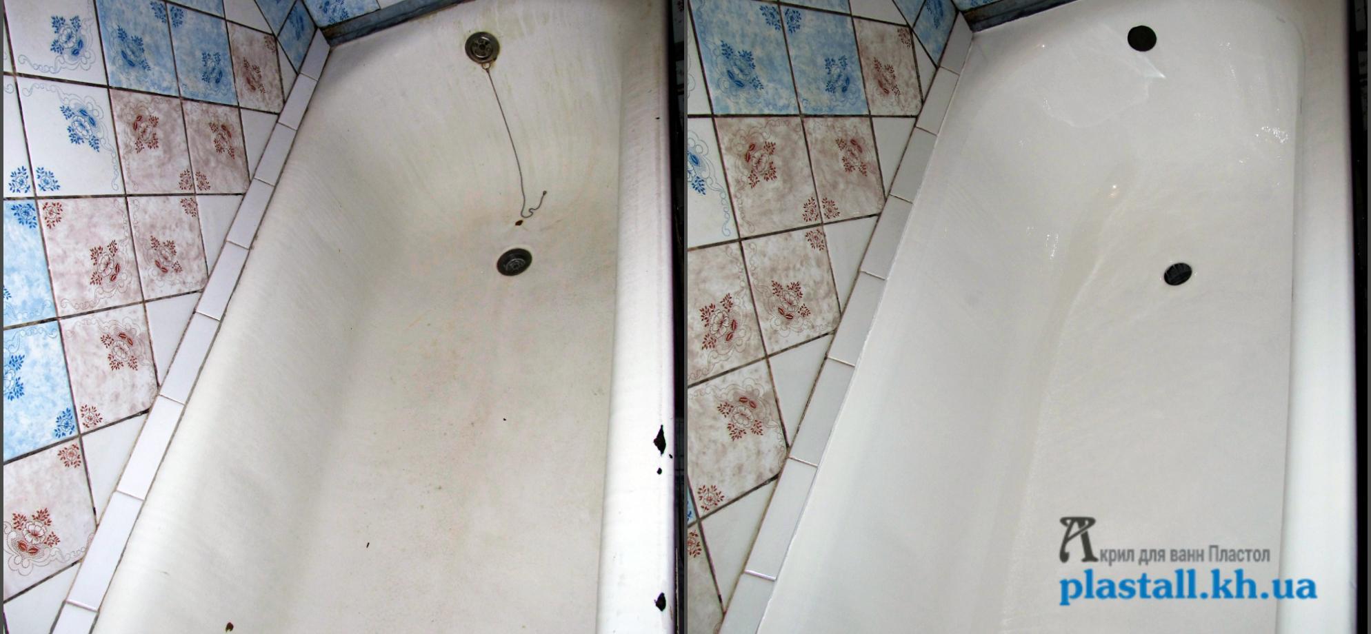 Реставрация ванны в Сахновщине